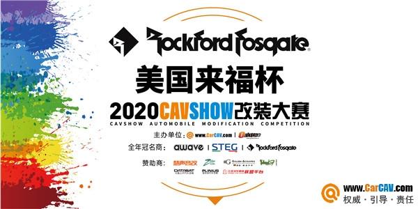 美国来福杯2020 CAVshow改装大赛首站惠州开锣,四