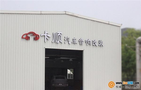 上海浦东新区卡顺汽车音响