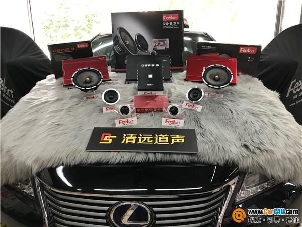 清远道声凌志ES300汽车音响改装芬朗 优雅之声的魅