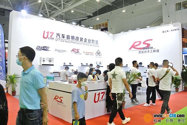 发烧的视听盛宴,U17联盟携德国RS和卡顿等品牌亮相深圳展