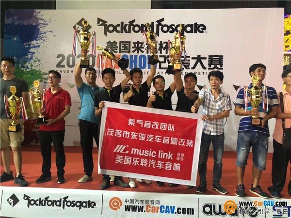 紫气团队茂名东骏一鼓作气,夺得来福杯CAVshow改装大赛茂名站佳
