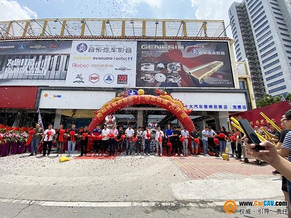 新起点·新征程,祝贺广州卖音乐八周年店庆&乔迁开业盛典举办