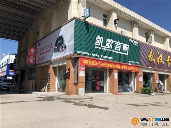 武汉硚口区凯歌汽车音响