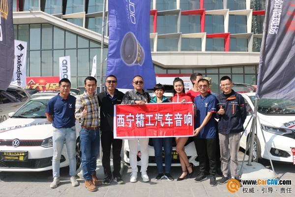 来福杯2020 CAVSHOW改装大赛西宁站,西宁精工团队