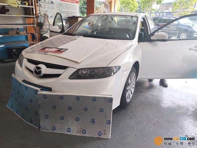 深圳车乐汇马自达6汽车隔音改装绿静 就一个字'静'