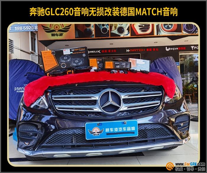 厦门靓车港奔驰GLC260汽车音响改装MATCH 震撼力十足