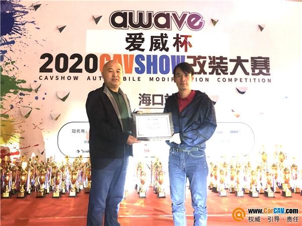[资讯]慧声音响热情支持awave爱威杯 2020CAVSHOW改装大赛海