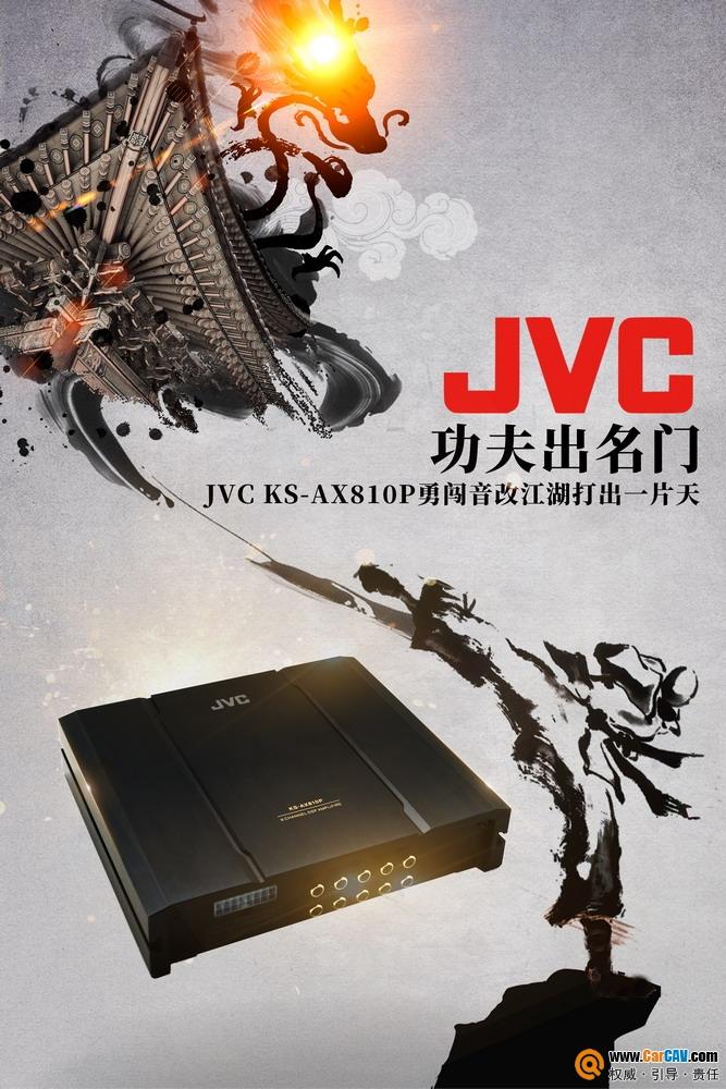 功夫出名门 JVC KS-AX810P勇闯音改江湖打出一片天