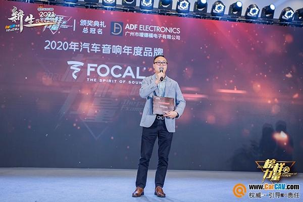 法国FOCAL荣获汽车音响年度品牌,美国CablePhile