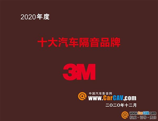 更懂得车主需求背后的解决方案,十大隔音品牌3M汽