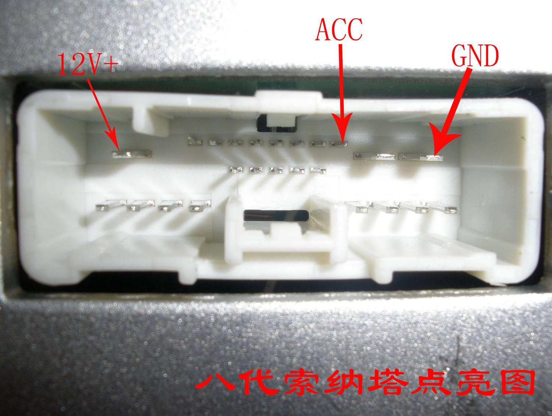 八代索纳塔cd机尾线接线图 音响维修 汽车影音网论坛 汽车高清图片