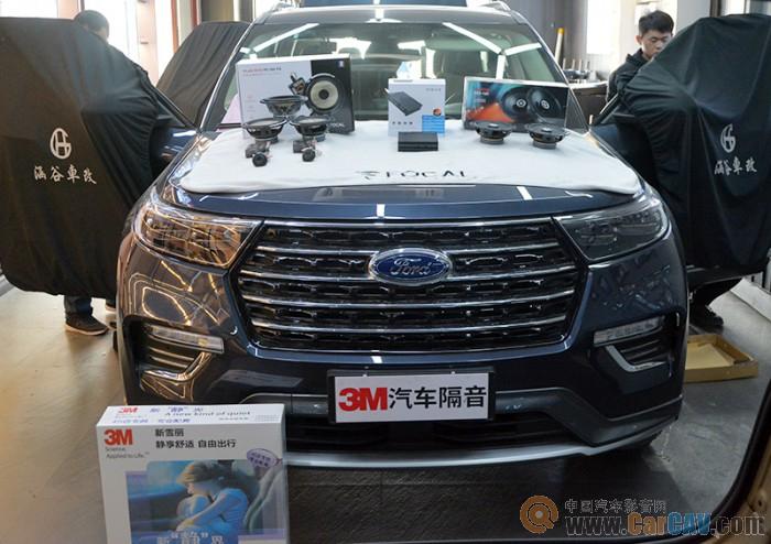 欢乐不断 上海涵谷福特探险者汽车音响改装劲浪