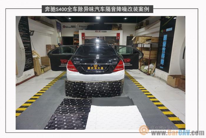 除噪去异味没问题!重庆渝大昌奔驰S400汽车隔音改装GT