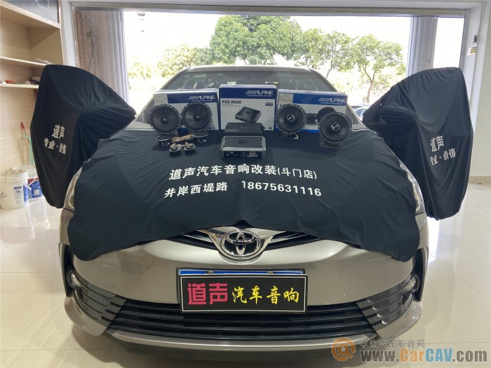 珠海道声丰田卡罗拉汽车音响改装阿尔派 要你好听