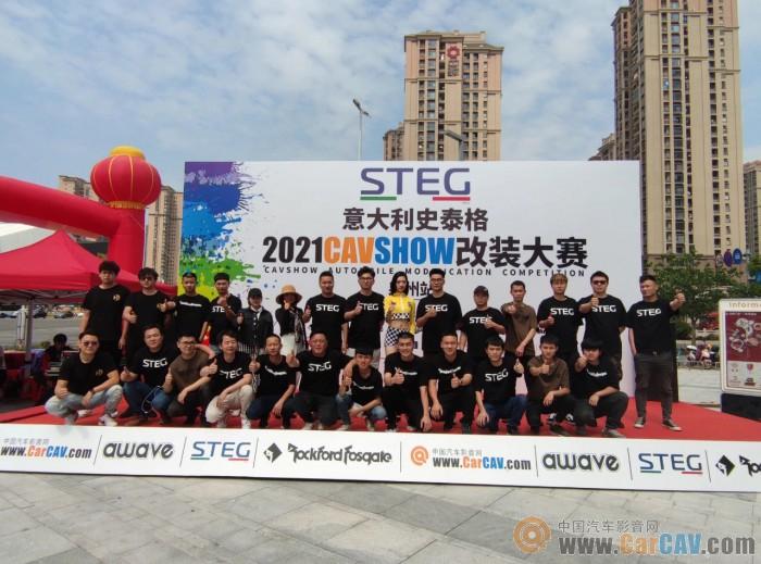 意大利史泰格STEG冠名 CAVshow汽车改装大赛2021泉