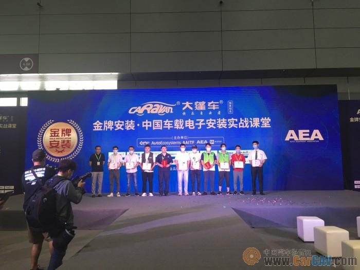 九州展金牌安装中国车载电子安装实战课堂,技术大咖现场解析