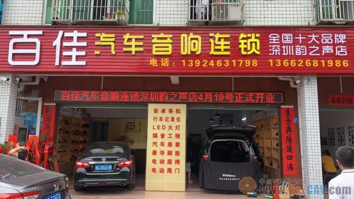 深圳百佳汽车音响韵之声店