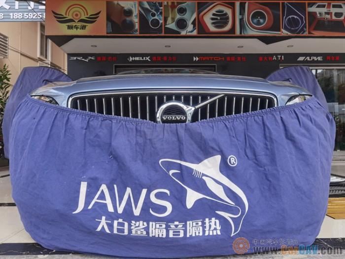 厦门靓车港沃尔沃S90汽车隔音改装大白鲨 行车更加安静舒服