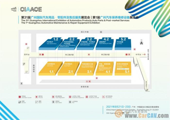 助力后市场发展,8.21广州国际汽车用品・零配件及售后服务展览会