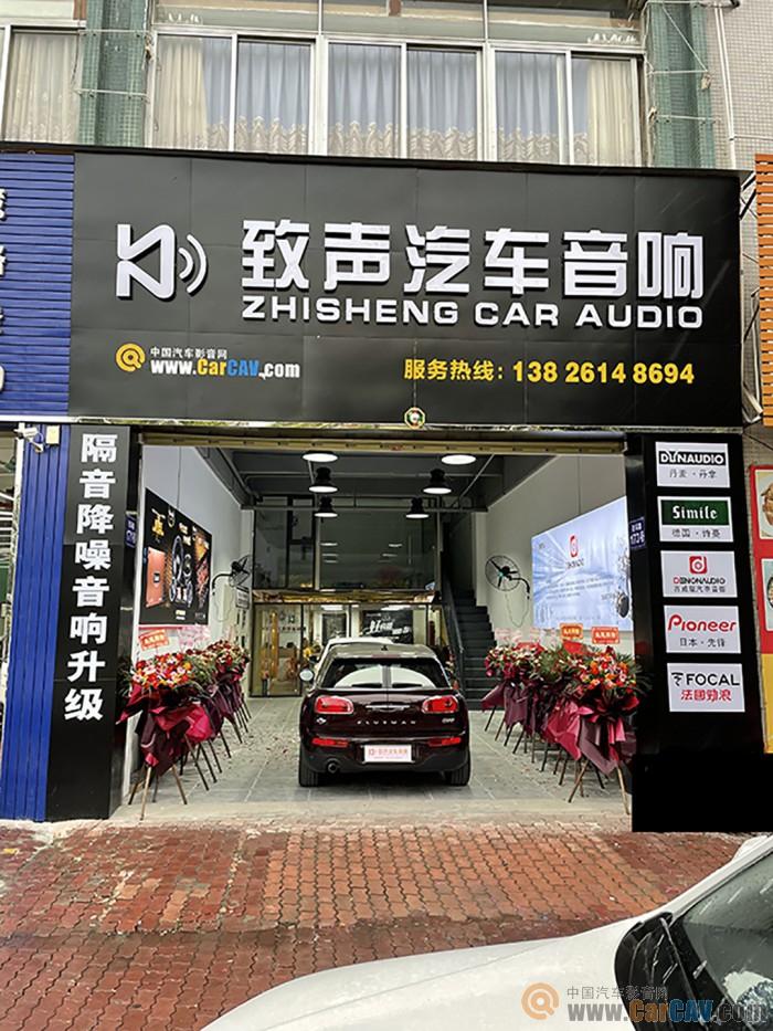 热烈祝贺广州番禺致声汽车音响隆重开业