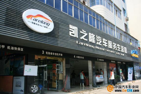漯河郾城区凯之隆汽车服务生活馆