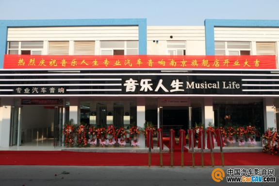 南京音乐人生汽车音响