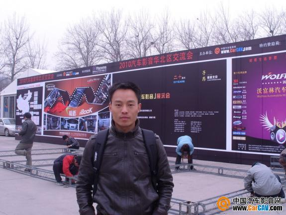 2010第三届中国汽车影音文化节 - 太能团队 - 太能团队