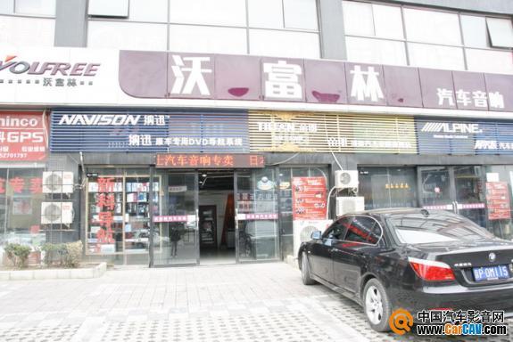 北京丰台区沃富林汽车影音装饰连锁(西国贸店)