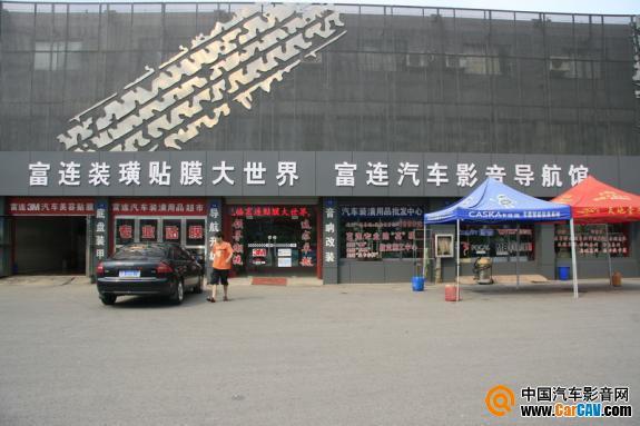 无锡江阴富连美车(森茂店)