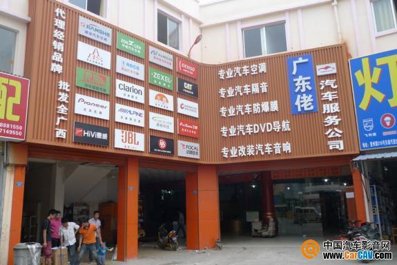南宁广东佬汽车服务公司