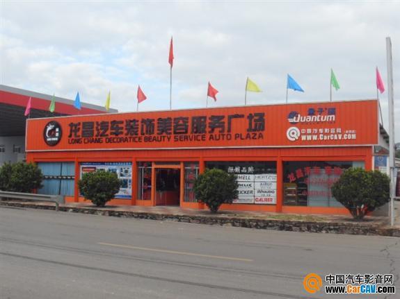 红河州石屏龙昌汽车服务广场