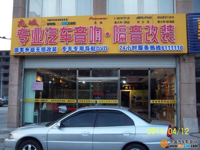 潍坊诸城市龙城专业汽车音响