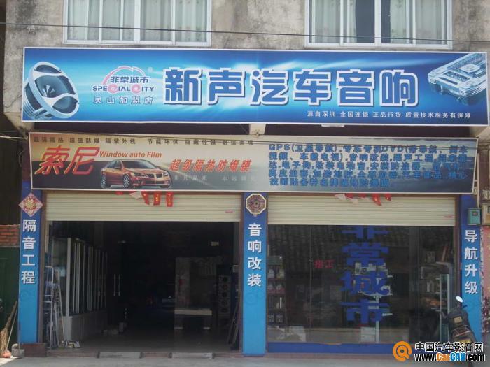 钦州灵山县非常城市加盟店