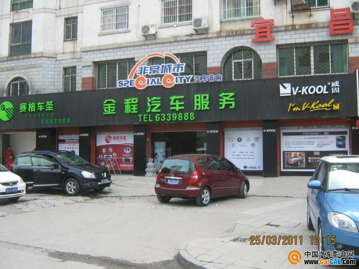 宜昌非常城市金程加盟店