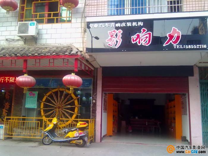 湘潭岳塘区影响力专业汽车音响店