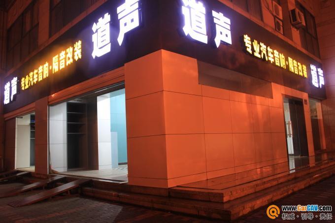 杭州道声专业汽车音响.隔音