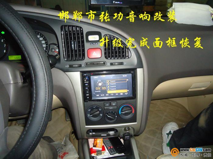 邯郸张功音响 现代伊兰特汽车影音升级导航及主机高清图片