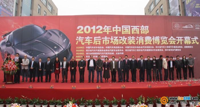 【成都展】2012中国西部汽车后