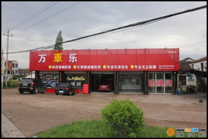金华婺城区万车乐一站式汽车服务分店