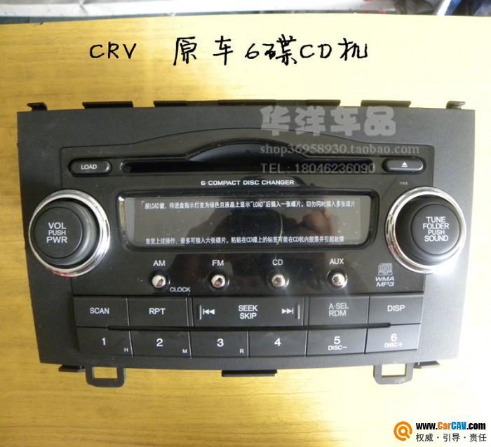 本田思域 CRV 原装6碟CD机 4S店拆车机器 汽车影音网论坛 汽车音响