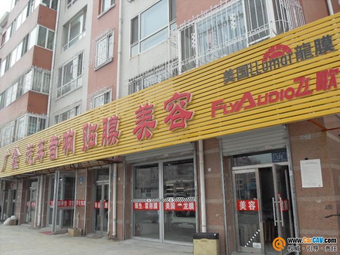 大庆广鑫汽车音响装饰行