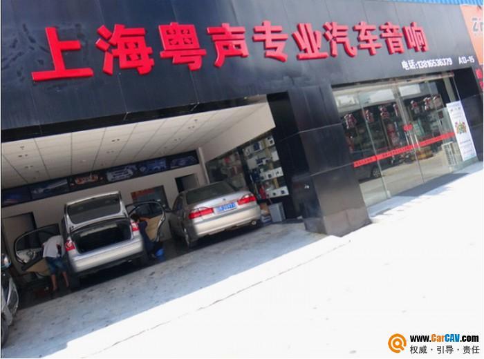 上海粤声汽车音响