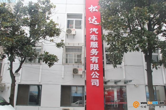 南京鑫松达汽车服务有限公司