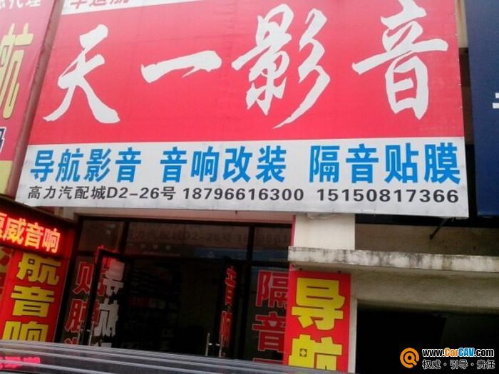 扬州市天一汽车影音