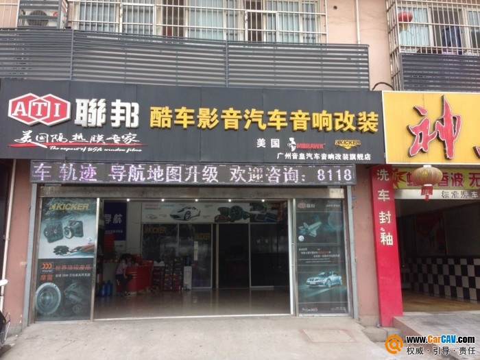 连云港酷车汽车音响改装