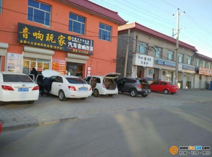 沧州泊头音响玩家汽车影音