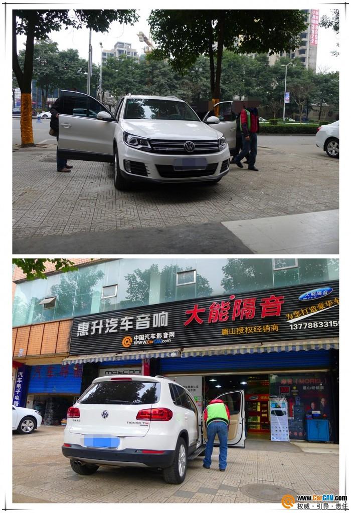 【眉山惠升】大众途观改装摩雷玛仕舞—为你带来更多愉悦 - 香港佳能仕公司 - 汽车音响