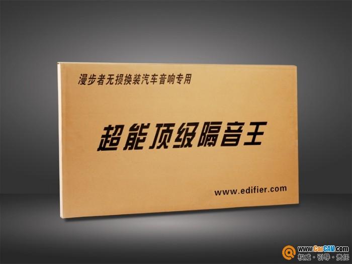 中国漫步者EDIFIER超能顶级汽车隔音王