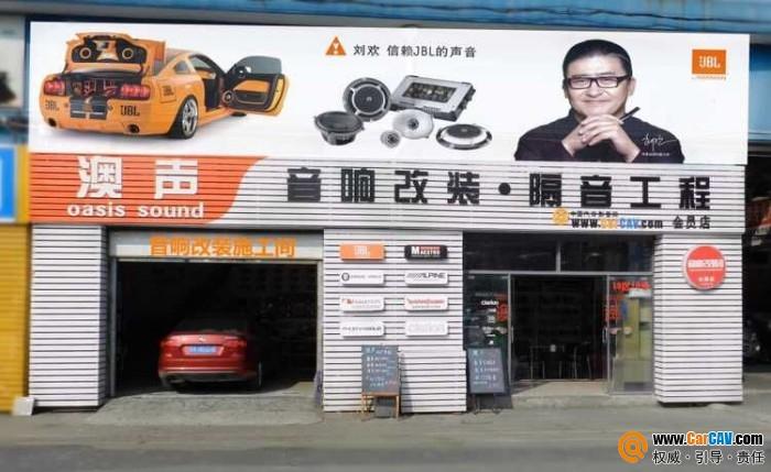 上海澳声汽车音响