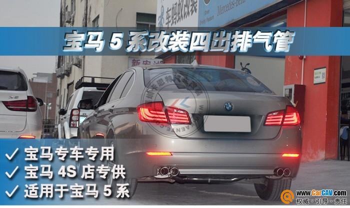 宝马5系四出排气管 宝马5系523改装可调声浪四出排气管 汽车影音网高清图片